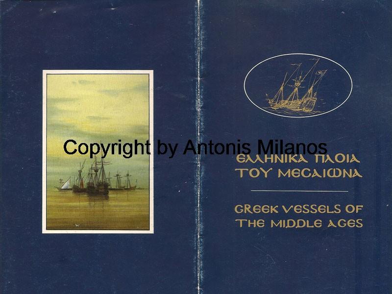 Βλέπετε εικόνες από το άρθρο: Ινστιτούτο Ιστορίας Ναυτιλίας Λ.Σ.