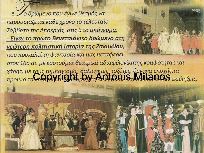 Βλέπετε εικόνες από το άρθρο: Βενετσιάνικος Γάμος